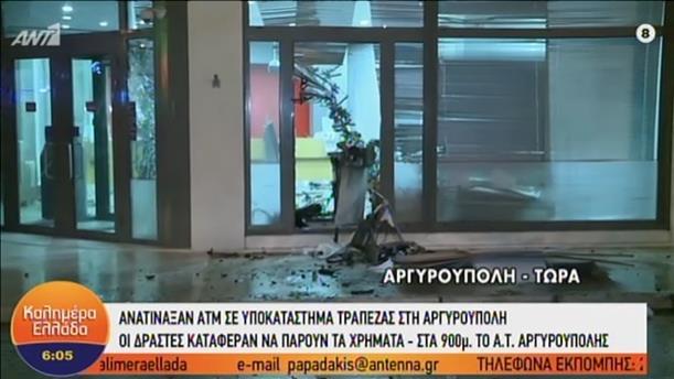 Έκρηξη ΑΤΜ στην Αργυρούπολη