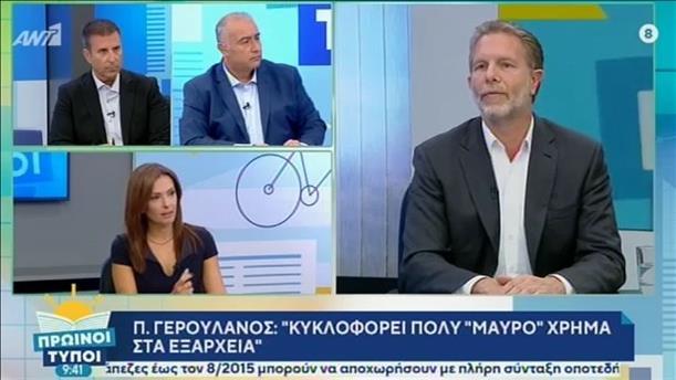 Παύλος Γερουλάνος – ΠΡΩΙΝΟΙ ΤΥΠΟΙ - 06/10/2019