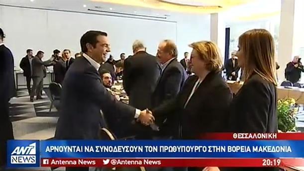 Επιχειρηματίες από τη Μακεδονία αρνούνται να ταξιδέψουν με τον Πρωθυπουργό στα Σκόπια