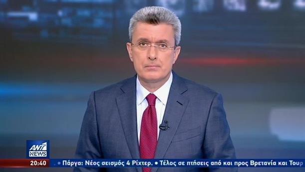 ANT1 NEWS 23-03-2020 ΣΤΙΣ 18:45