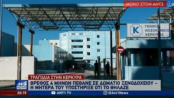 Τραγωδία με μωρό στην Κέρκυρα