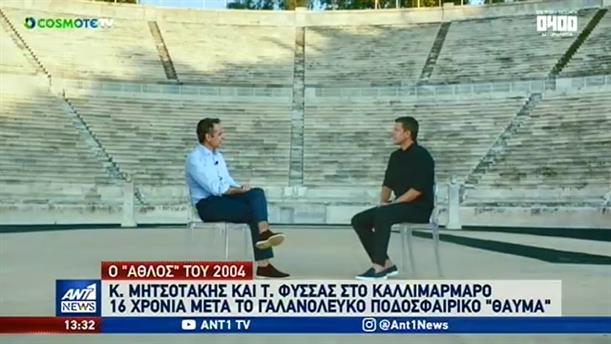 """Μητσοτάκης και Φύσσας μιλούν για τον """"άθλο"""" του 2004"""