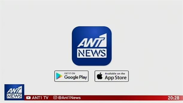 Συνεχής ενημέρωση στον Ant1news.gr και μέσω του app ANT1news