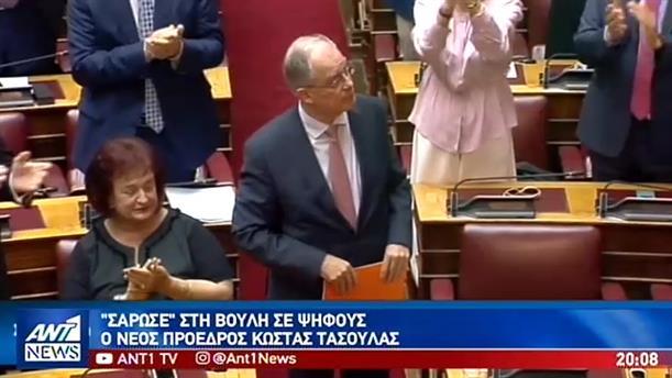 Παρέλαβε τα ηνία της Βουλής ο Κωνσταντίνος Τασούλας