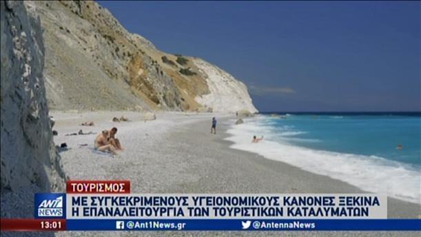 Τι προβλέπουν τα πρωτόκολλα για τα τουριστικά καταλύματα
