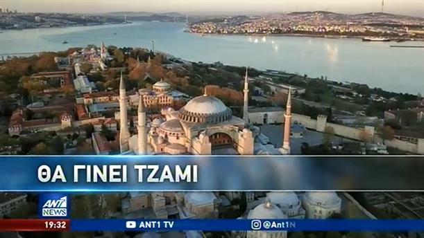 Άνοιξε ο δρόμος για την μετατροπή της Αγίας Σοφίας σε τζαμί