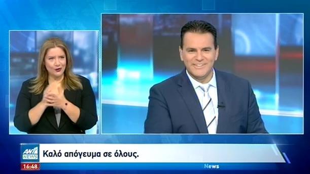 ANT1 NEWS 28-10-2020 ΣΤΗ ΝΟΗΜΑΤΙΚΗ