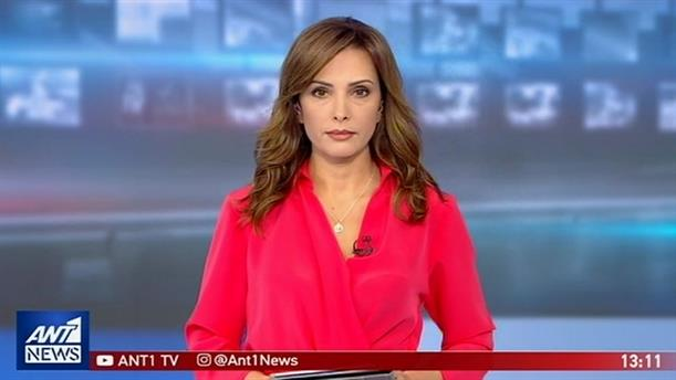 ANT1 NEWS 01-07-2019 ΣΤΙΣ 13:00