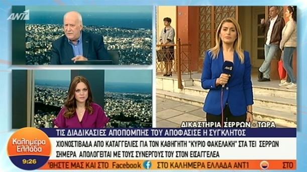 Δικάζεται ο Καθηγητής των ΤΕΙ Σερρών– ΚΑΛΗΜΕΡΑ ΕΛΛΑΔΑ - 05/10/2018