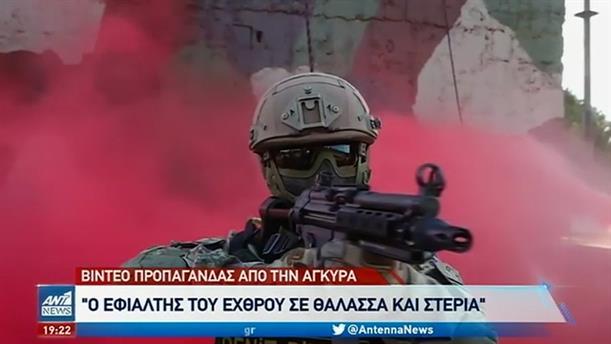 """""""Ποδαρικό"""" με αντι-ΝAVTEX έκανε η Τουρκία"""