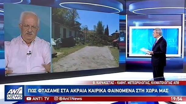 Ο Θεόδωρος Καρακώστας στον ΑΝΤ1 για τα ακραία φαινόμενα στην Χαλκιδική