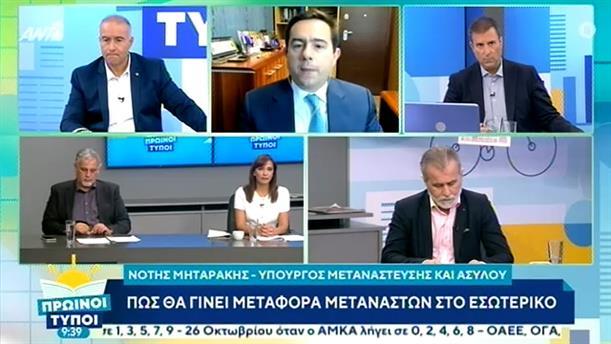 Νότης Μηταράκης - υπουργός Μετανάστευσης και Ασύλου – ΠΡΩΙΝΟΙ ΤΥΠΟΙ - 11/10/2020