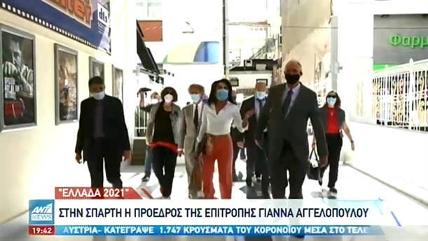 """""""Ελλάδα 2021"""": Στην Σπάρτη η Γιάννα Αγγελοπούλου"""