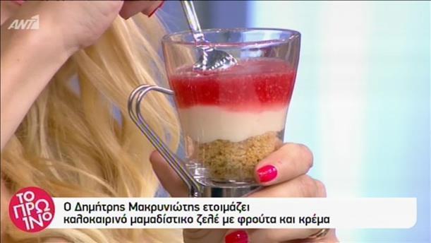 Καλοκαιρινό μαμαδίστικο ζελέ με φρούτα και κρέμα από τον Δημήτρη Μακρυνιώτη