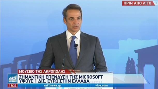 Μητσοτάκης: Η επένδυση της Microsoft αναβαθμίζει την Ελλάδα
