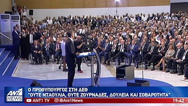 """Αντιπολιτευτικά """"πυρά"""" για την ομιλία του Πρωθυπουργού στην ΔΕΘ"""