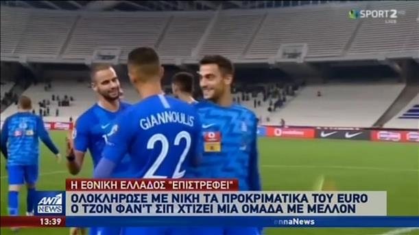 Με νίκη το «αντίο» της Εθνικής στο EURO 2020