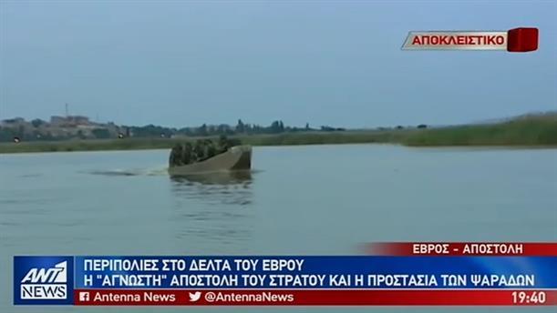 """Αποστολή ΑΝΤ1 στο Δέλτα του Έβρου: η """"άγνωστη"""" αποστολή του Στρατού"""