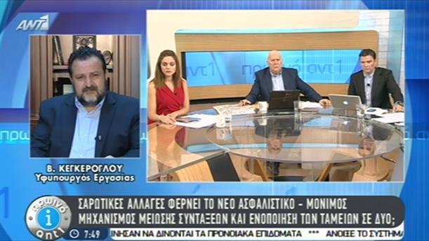 Πρωινό ΑΝΤ1 – Εκπομπή - 10/11/2014