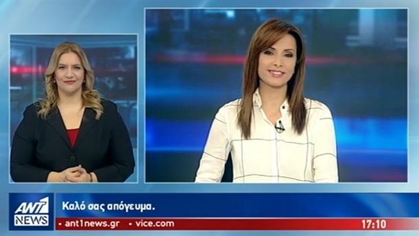ANT1 NEWS 16-01-2019 ΣΤΗ ΝΟΗΜΑΤΙΚΗ