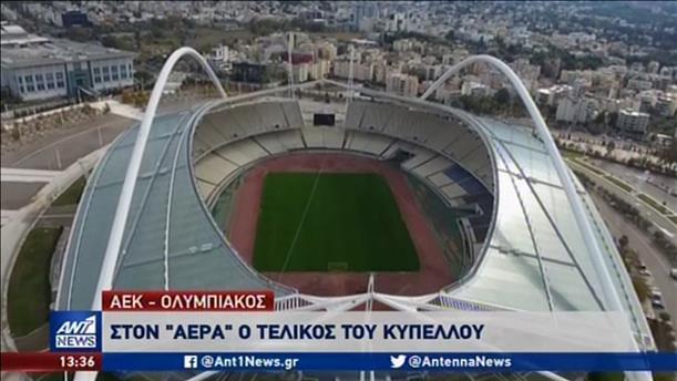 Κύπελλο Ελλάδος: αναβολή του τελικού αποφάσισε η ΕΠΟ