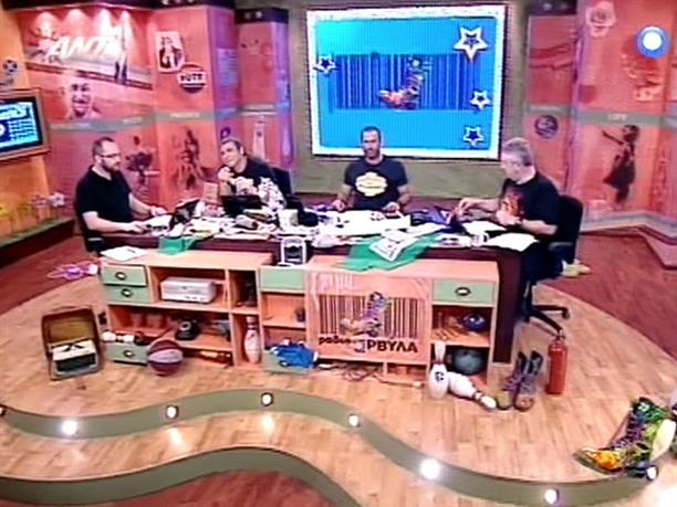 Ράδιο Αρβύλα 07-02-2011