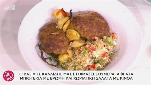 Μπιφτέκια με βρώμη και χωριάτικη σαλάτα με κινόα - Το Πρωινό - 29/06/2020