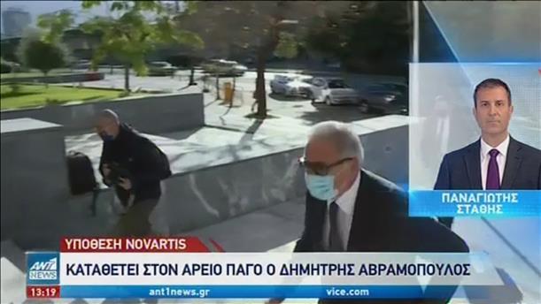 Κατάθεση Αβραμόπουλου στον Άρειο Πάγο για την Novartis