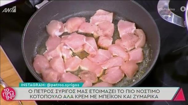 Κοτόπουλο αλα κρεμ με μπέικον και ζυμαρικά από τον Πέτρο Συρίγο