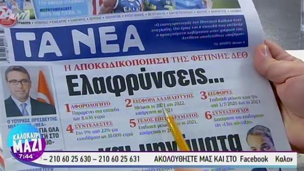 Εφημερίδες - ΚΑΛΟΚΑΙΡΙ ΜΑΖΙ – 09/09/2019
