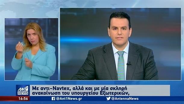 ANT1 NEWS 10-08-2020 ΣΤΗ ΝΟΗΜΑΤΙΚΗ