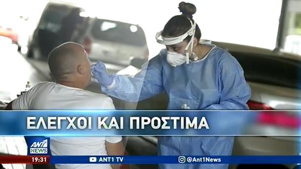 Κορονοϊός: ακόμη 27 κρούσματα στην Ελλάδα