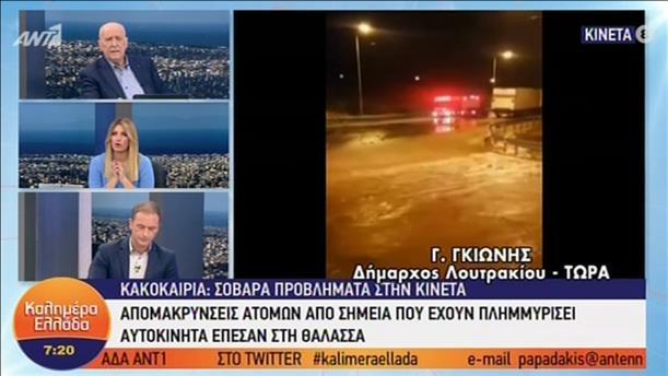 Ο Δήμαρχος Λουτακίου για τα σοβαρά προβλήματα από την κακοκαιρία