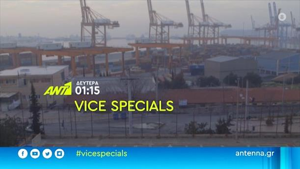 Vice Specials - Δευτέρα 15/02