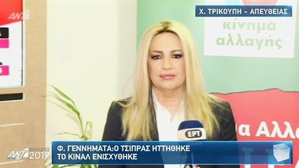 ΕΚΛΟΓΕΣ 2019 - ΦΩΦΗ ΓΕΝΝΗΜΑΤΑ