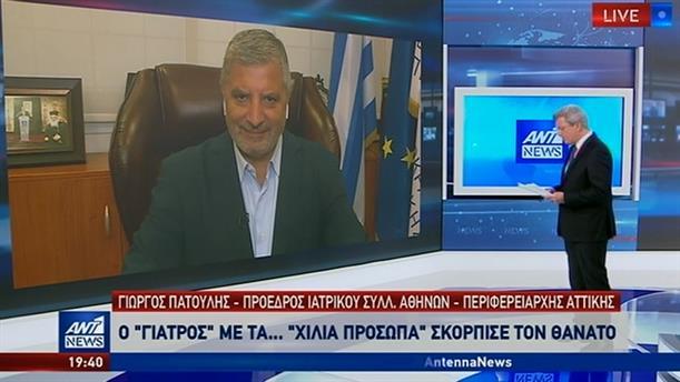 """Ο Γιώργος Πατούλης στον ΑΝΤ1 για τον """"ψευτογιατρό"""" που ευθύνεται για τρεις θανάτους"""