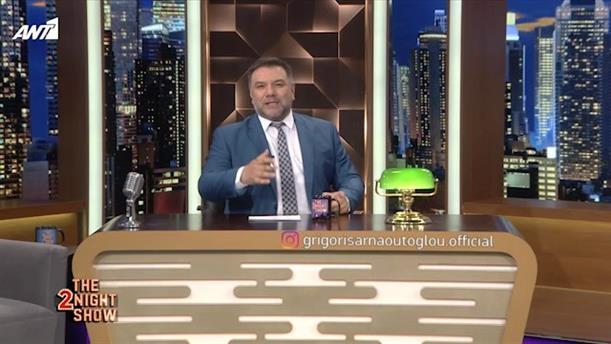 THE 2NIGHT SHOW – Επεισόδιο 70 – 5ος κύκλος