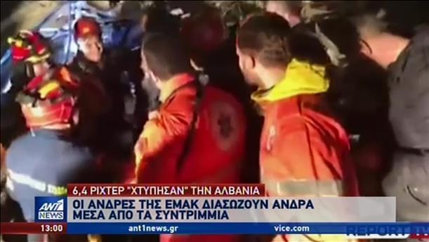 Αγωνία στην Αλβανία για τους εγκλωβισμένους και τους αγνοούμενους μετά τον σεισμό