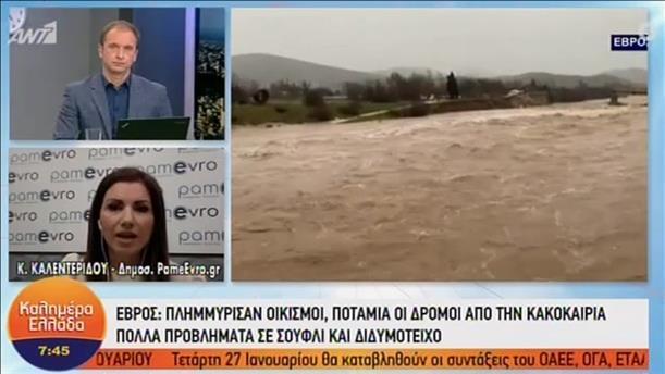 Έβρος: Πλημμύρισαν οικισμοί και δρόμοι από την κακοκαιρία