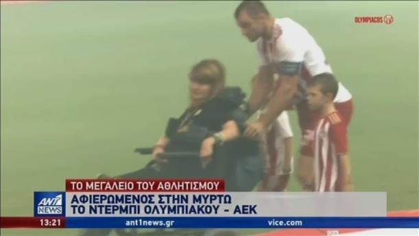 Ολυμπιακός-ΑΕΚ: Ρίγη συγκίνησης για την Μυρτώ και την Τόνια