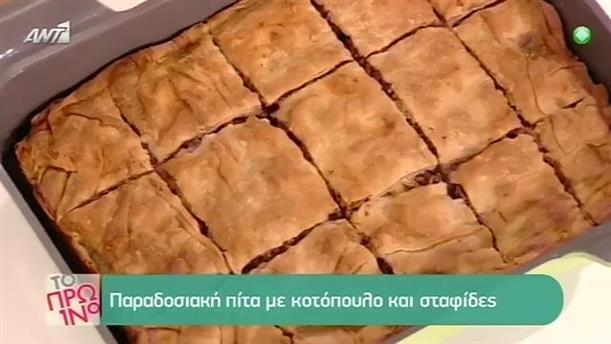 Παραδοσιακή πίτα με κοτόπουλο και σταφίδες