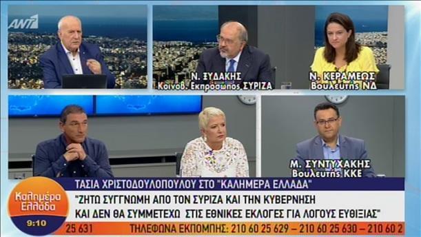 Οι Ξυδάκης και Κεραμέως στην εκπομπή «Καλημέρα Ελλάδα»