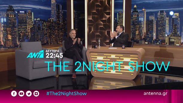 The 2night Show - Δευτέρα 10/12