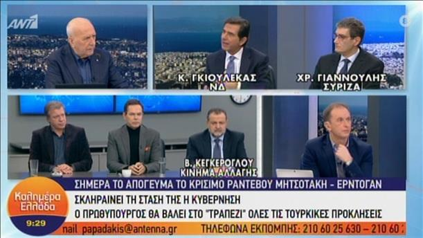 Οι Γκιουλέκας, Γιαννούλης και Κεγκέρογλου στην εκπομπή «Καλημέρα Ελλάδα»