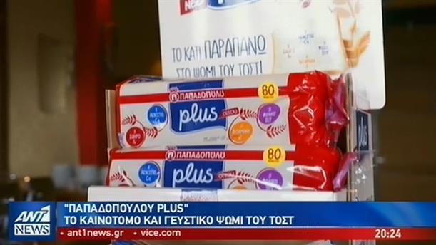 """Ένα νέο ψωμί του τοστ παρουσίασε η εταιρεία """"Παπαδόπουλος Α.Ε."""""""
