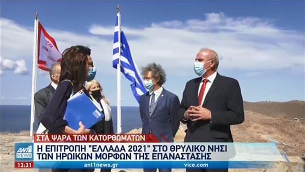 Στα Ψαρά αντιπροσωπεία της Επιτροπής Ελλάδα 2021