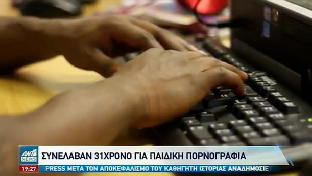 Παιδική πορνογραφία: τοκογλύφους καταγγέλλει 31χρονος με παράνομο υλικό