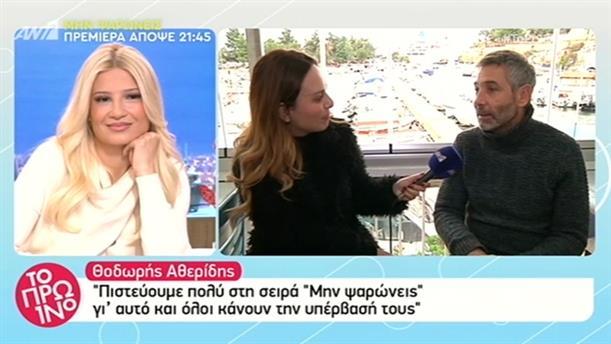 Θοδωρής Αθερίδης – Το Πρωινό – 16/1/2019