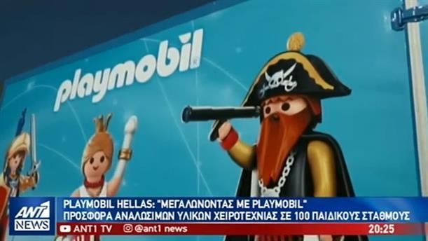 Στήριξη της Playmobil Hellas σε 100 παιδικούς σταθμούς