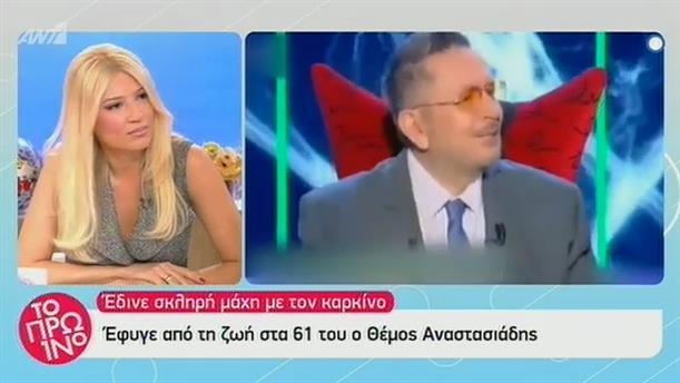 Έφυγε από τη ζωή στα 61 του ο Θέμος Αναστασιάδης